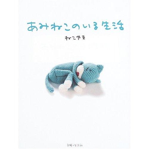Vertaling Amineko Nekoyama Charamicom